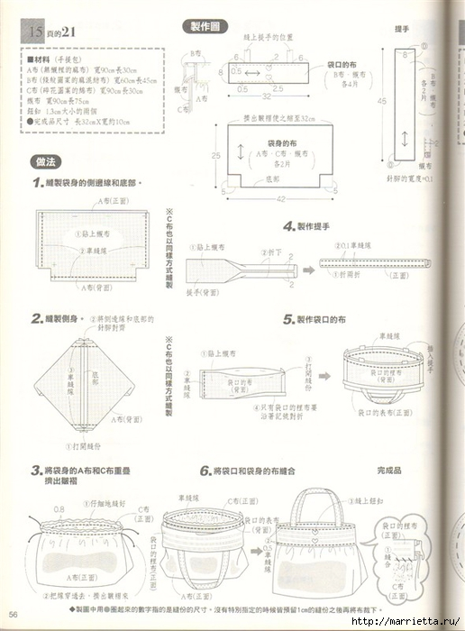 Шитье для дома. Японский журнал (58) (516x700, 201Kb)