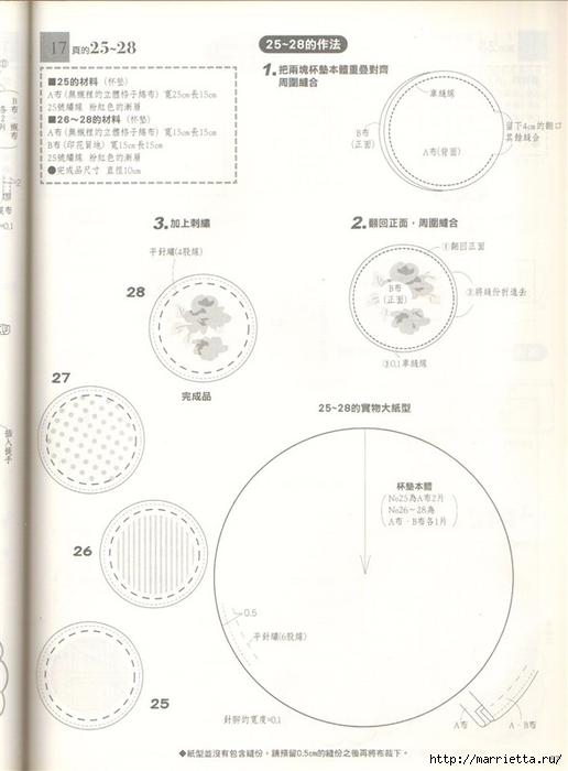 Шитье для дома. Японский журнал (59) (516x700, 169Kb)