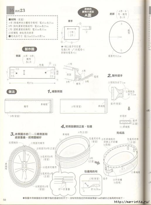 Шитье для дома. Японский журнал (60) (516x700, 198Kb)