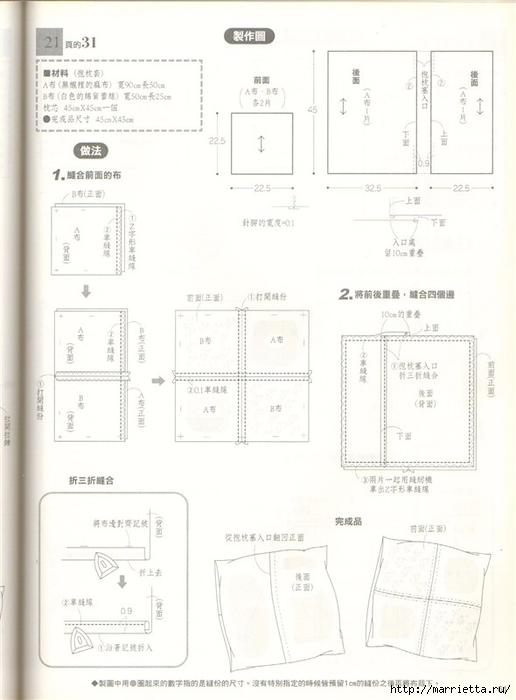 Шитье для дома. Японский журнал (63) (516x700, 175Kb)