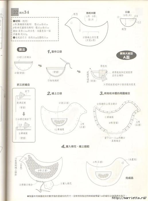 Шитье для дома. Японский журнал (65) (516x700, 177Kb)