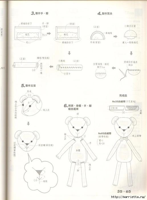 Шитье для дома. Японский журнал (67) (516x700, 164Kb)
