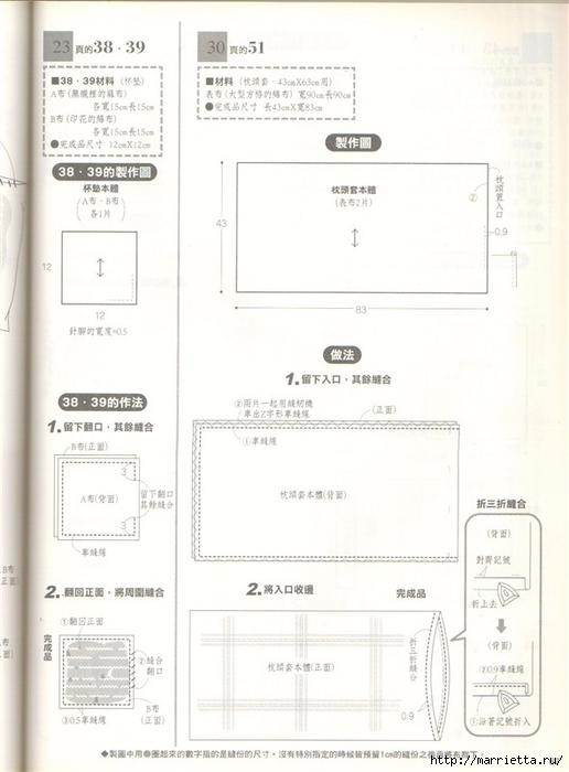 Шитье для дома. Японский журнал (69) (516x700, 179Kb)