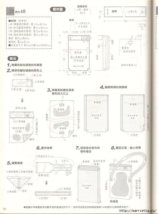Шитье для дома. Японский журнал (71) (516x700, 204Kb)