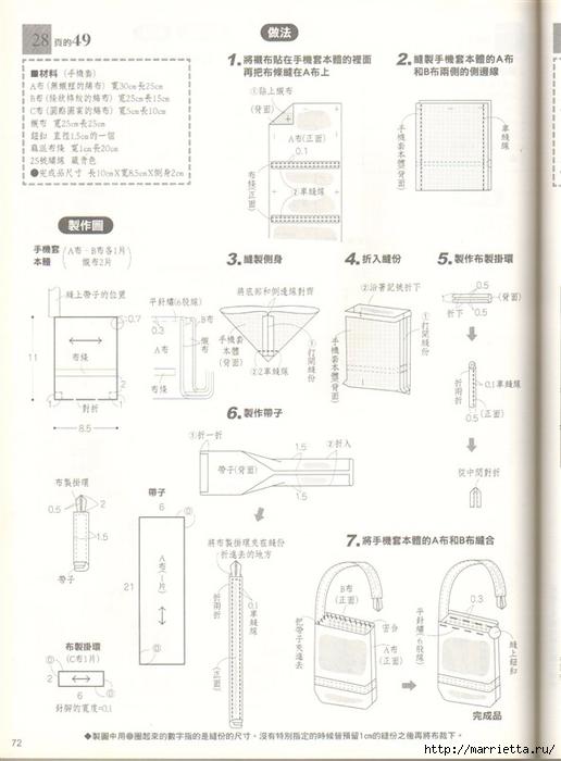 Шитье для дома. Японский журнал (73) (516x700, 186Kb)