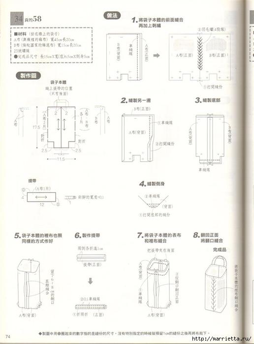 Шитье для дома. Японский журнал (75) (516x700, 171Kb)