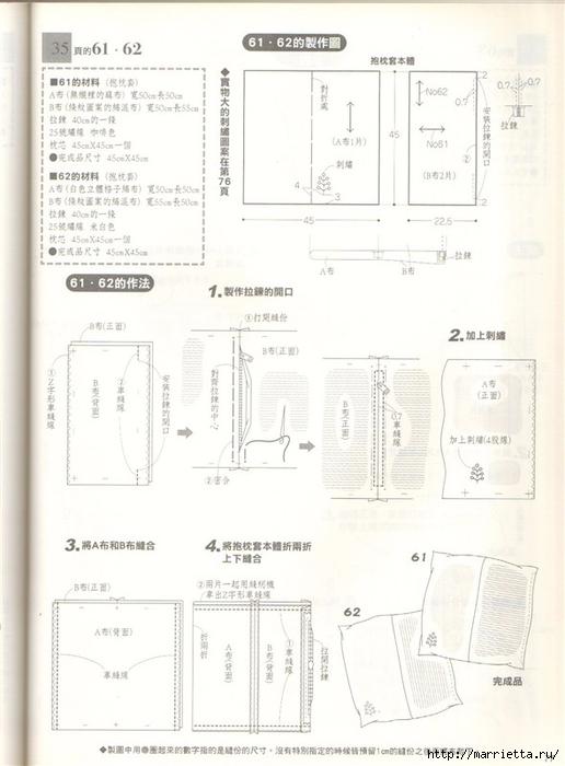 Шитье для дома. Японский журнал (77) (516x700, 198Kb)