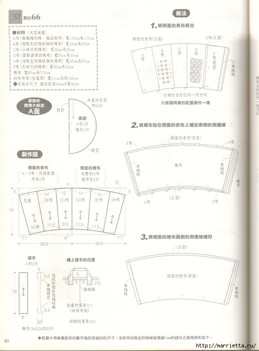 Шитье для дома. Японский журнал (81) (516x700, 182Kb)