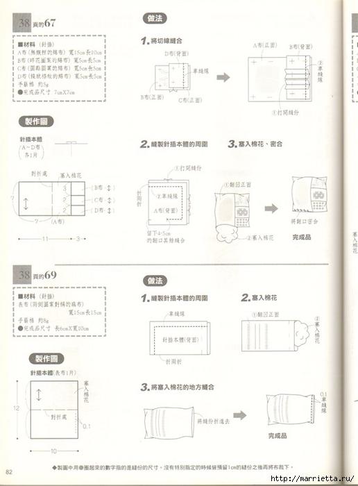 Шитье для дома. Японский журнал (83) (516x700, 170Kb)