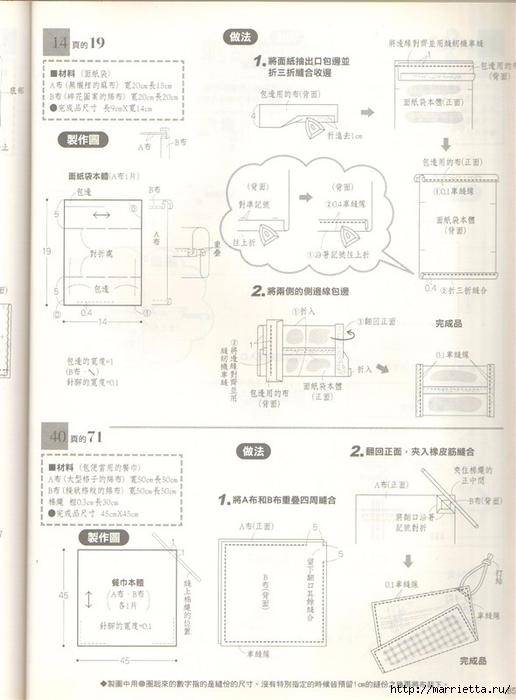 Шитье для дома. Японский журнал (86) (516x700, 207Kb)