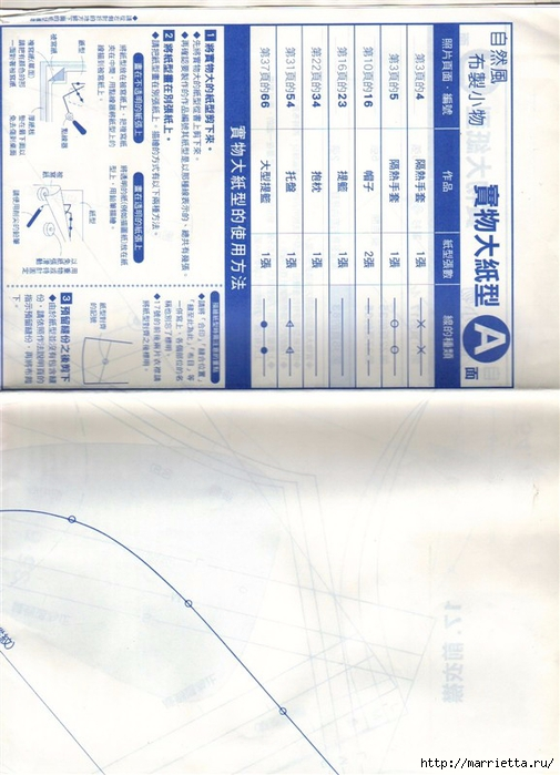 Шитье для дома. Японский журнал (92) (505x700, 244Kb)