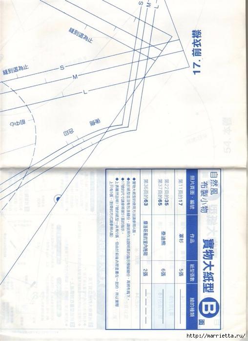 Шитье для дома. Японский журнал (98) (508x700, 228Kb)