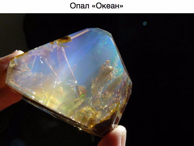 10 камней удивительной красоты3 (644x486, 149Kb)