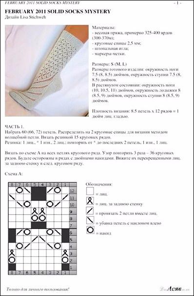 Как связать носки спицами с узором