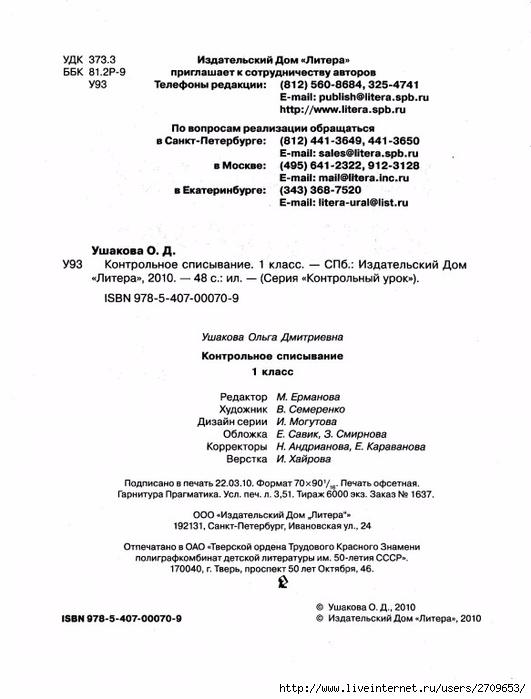 Контрольное списывание 1 класс.page03 (531x700, 163Kb)