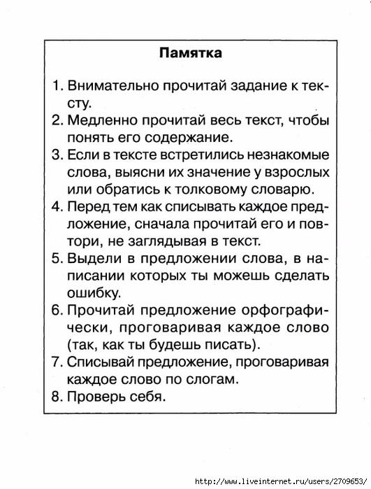 Контрольное списывание 1 класс.page05 (531x700, 202Kb)