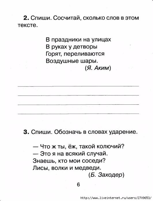 Контрольное списывание 1 класс.page07 (531x700, 121Kb)