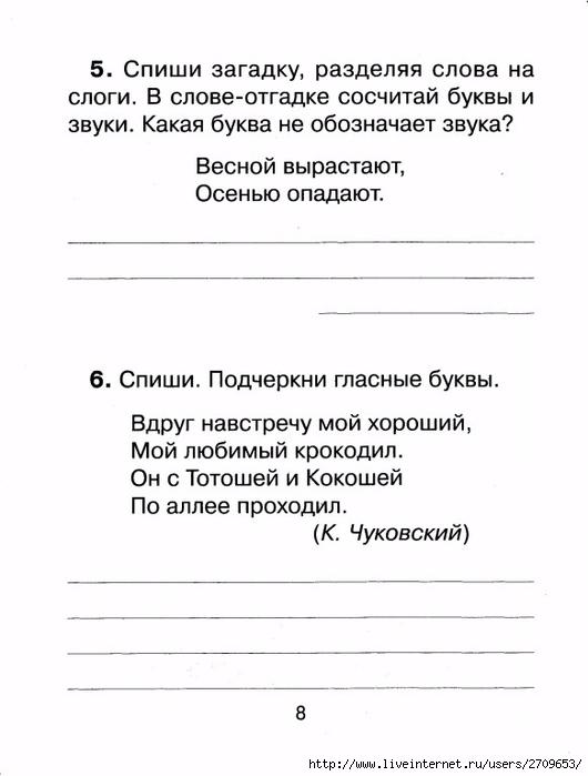 Контрольное списывание 1 класс.page09 (530x700, 127Kb)