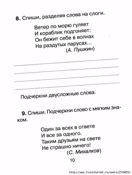Контрольное списывание 1 класс.page11 (530x700, 130Kb)