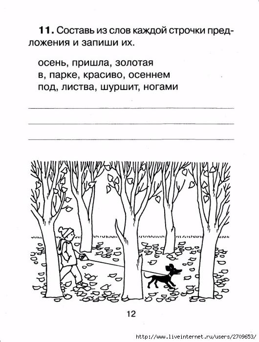 Контрольное списывание 1 класс.page13 (530x700, 191Kb)