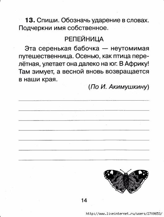 Контрольное списывание 1 класс.page15 (529x700, 126Kb)
