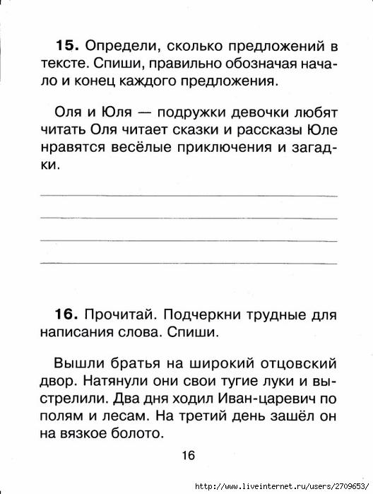 Контрольное списывание 1 класс.page17 (528x700, 164Kb)