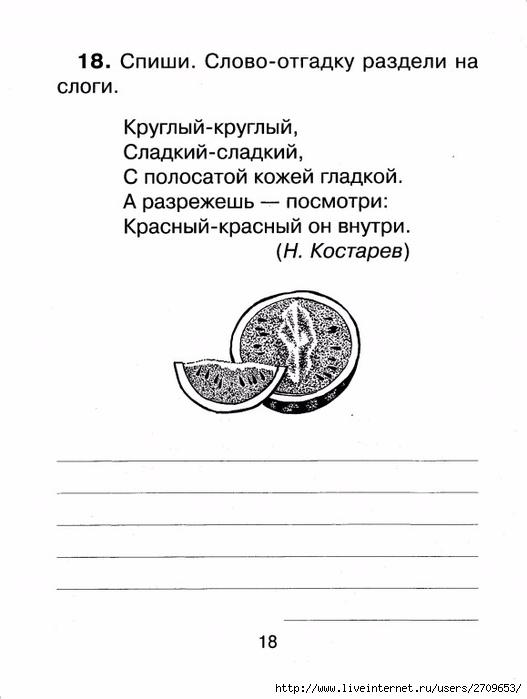 Контрольное списывание 1 класс.page19 (527x700, 117Kb)