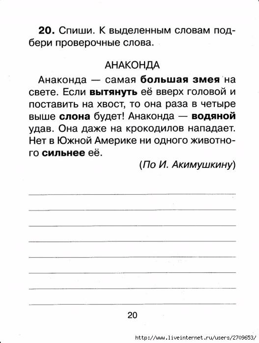 Контрольное списывание 1 класс.page21 (527x700, 142Kb)
