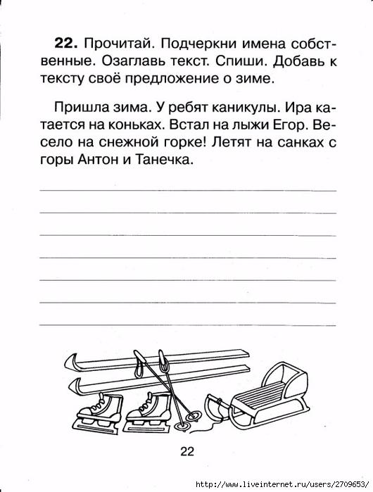 Контрольное списывание 1 класс.page23 (530x700, 158Kb)