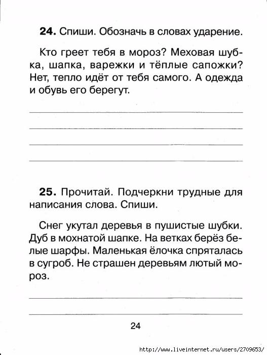 Контрольное списывание 1 класс.page25 (527x700, 156Kb)