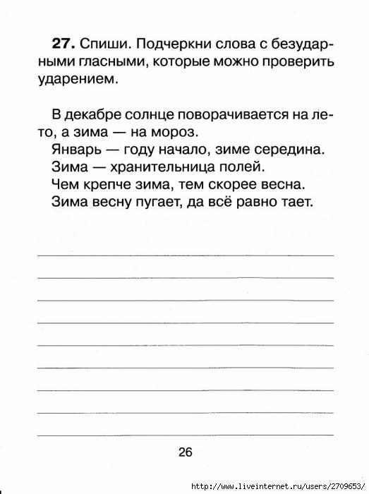 Контрольное списывание 1 класс.page27 (523x700, 130Kb)