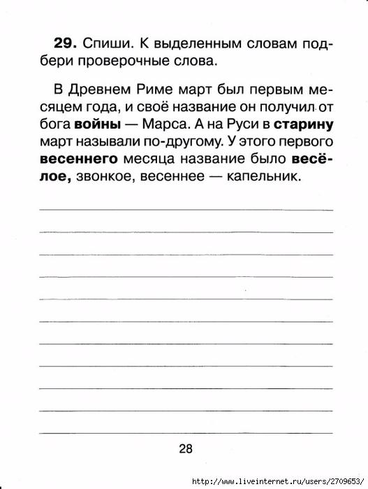 Контрольное списывание 1 класс.page29 (527x700, 136Kb)