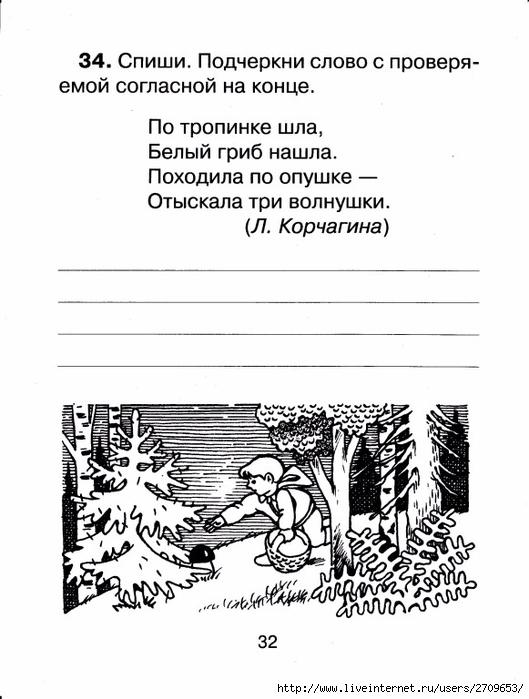 Контрольное списывание 1 класс.page33 (529x700, 185Kb)