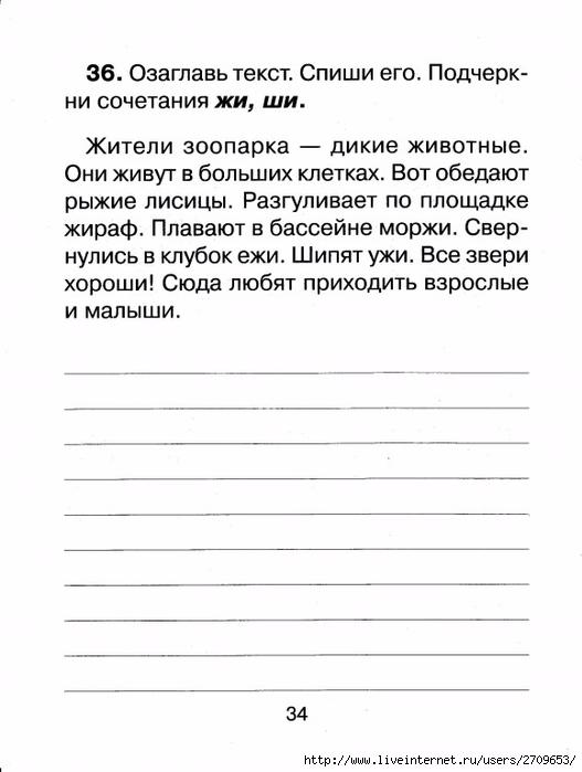 Контрольное списывание 1 класс.page35 (527x700, 140Kb)