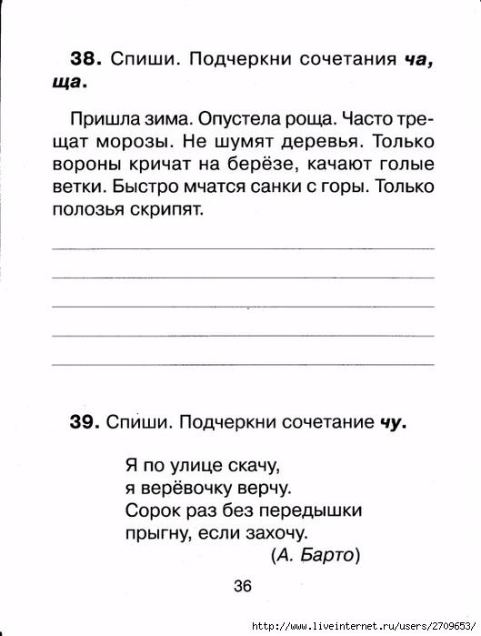 Контрольное списывание 1 класс.page37 (529x700, 138Kb)