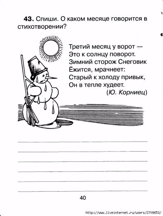 Контрольное списывание 1 класс.page41 (530x700, 152Kb)