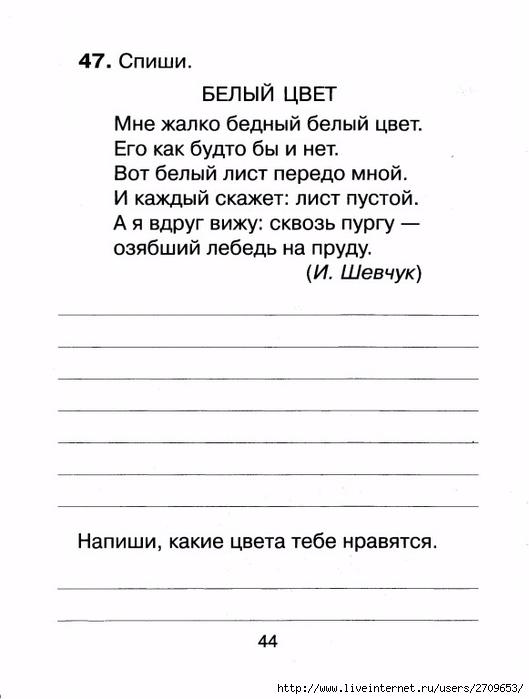 Контрольное списывание 1 класс.page45 (529x700, 117Kb)