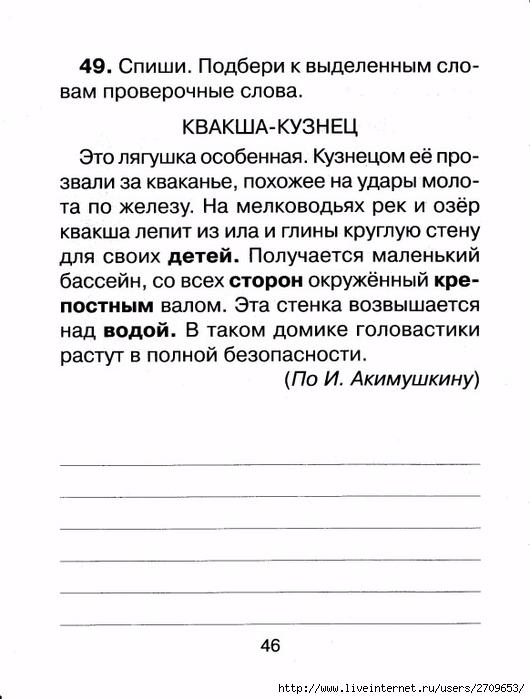 Контрольное списывание 1 класс.page47 (530x700, 175Kb)