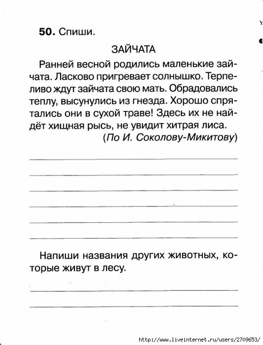 Контрольное списывание 1 класс.page49 (533x700, 144Kb)