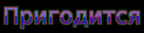 coollogo_com-4886610 (489x113, 21Kb)