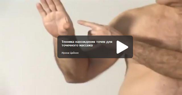 3720816_Tochechnii_massaj (640x335, 17Kb)