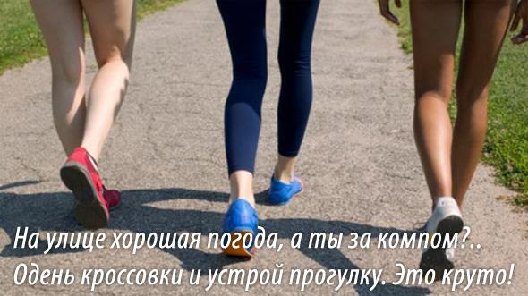 Оздоровительная ходьба - скучно и неэффективно (590x331, 82Kb)