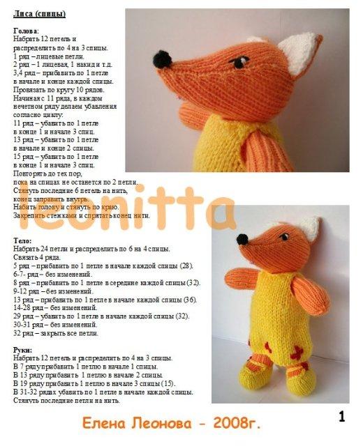 Вязание лисы описание схемы 188