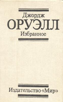 Оруэлл Джордж_Избранное (1984, Скотоферма) (250x400, 37Kb)