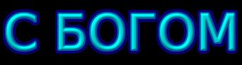 coollogo_com-26604346 (342x92, 14Kb)