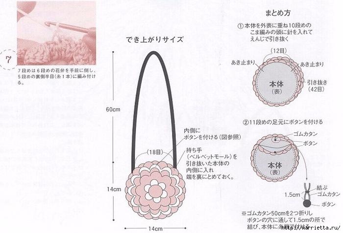 Круглая сумочка крючком. Схема (5) (700x477, 215Kb)