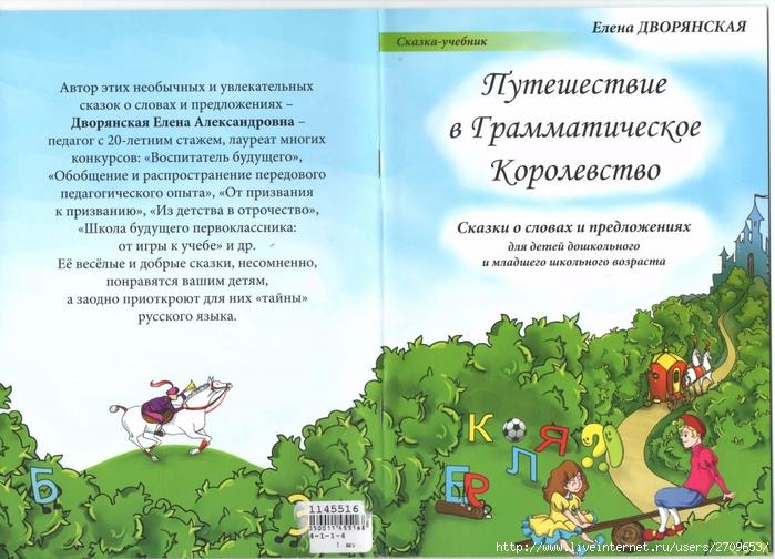 Сказки (700x504, 308Kb)