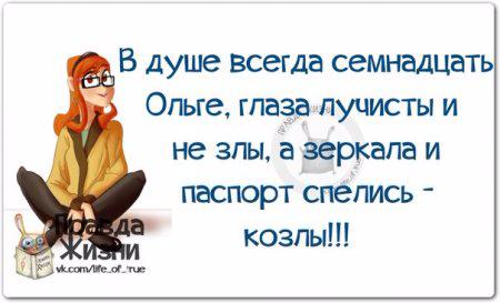 1415128345_frazki-17 (450x273, 106Kb)