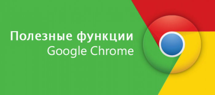 Google-Chrome (700x311, 151Kb)