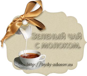 Zelenyiy-chay-s-molokom. (350x305, 99Kb)
